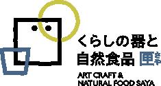 くらしの器と自然食品「匣(さや)」オンラインショップ