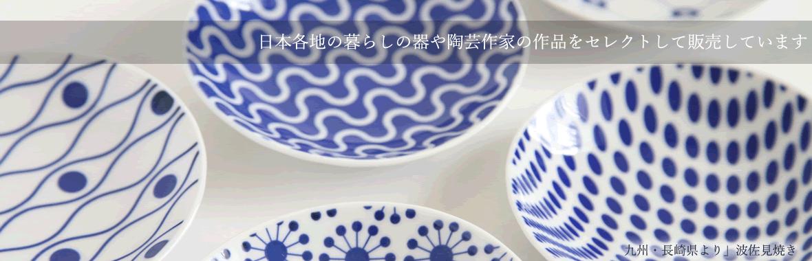 日本各地のくらしの器や陶芸作家の作品をセレクトして販売しています