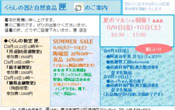 夏のマルシェ&セール